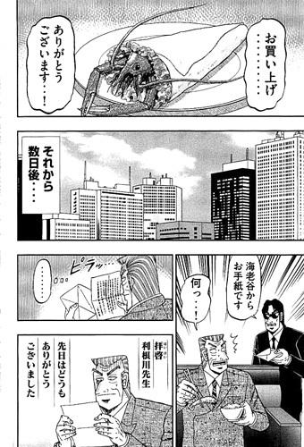 tonegawa-17011609.jpg