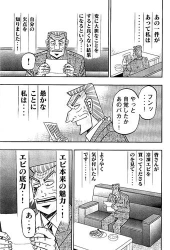 tonegawa-17011610.jpg