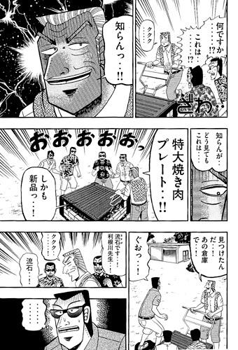 tonegawa-17011617.jpg