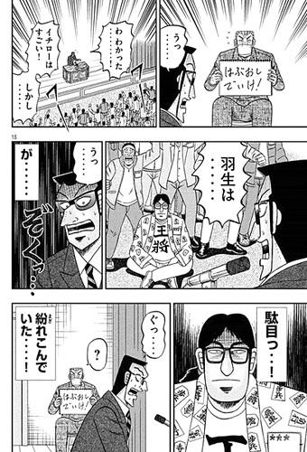 tonegawa-17011619.jpg