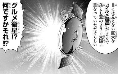 toriko396-16112103.jpg