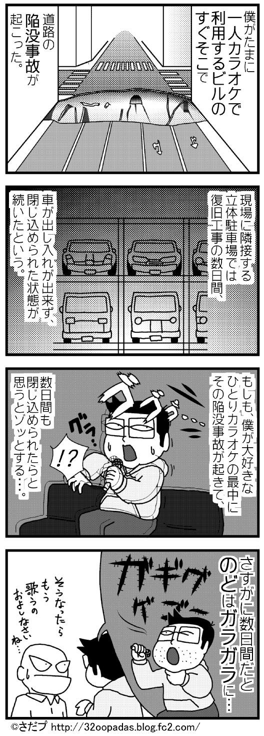 ex-169 例の道路陥没事故