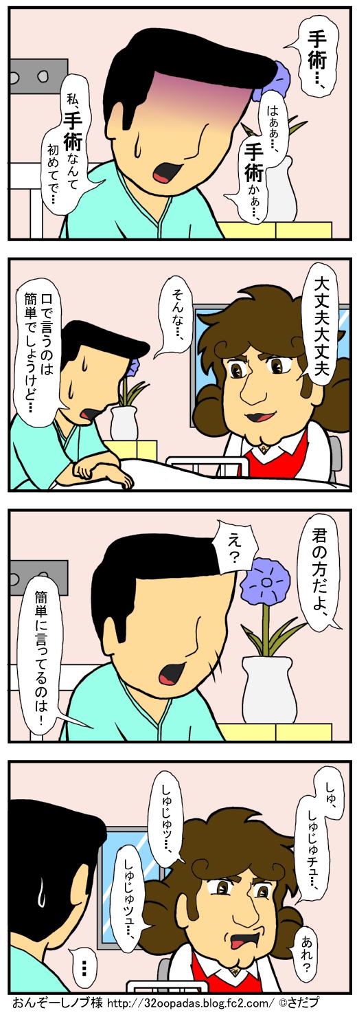#406 手術 -しゅじゅつ-