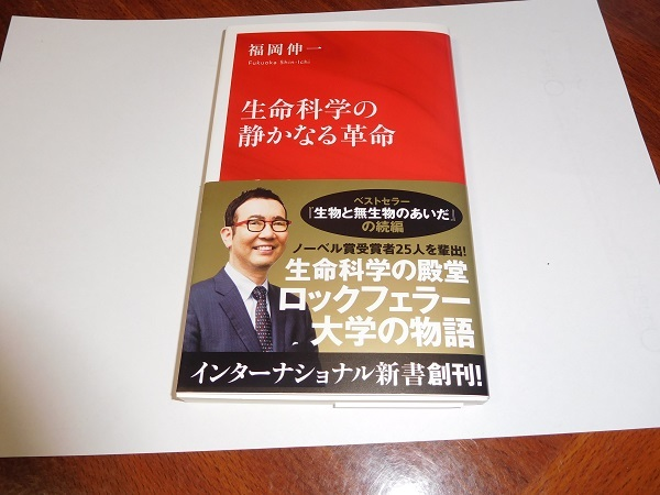 13 福岡伸一待望の新書 13%