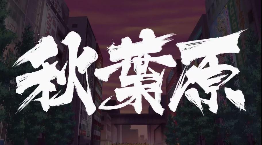 AKIBAS TRIP 01話(新)