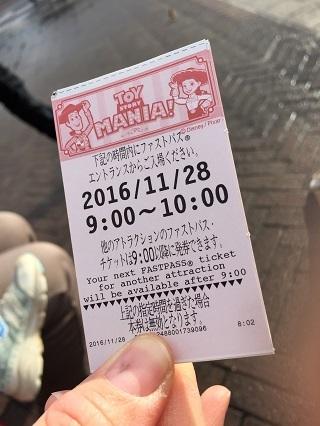 トイ・ストーリー・マニア・ファストパス
