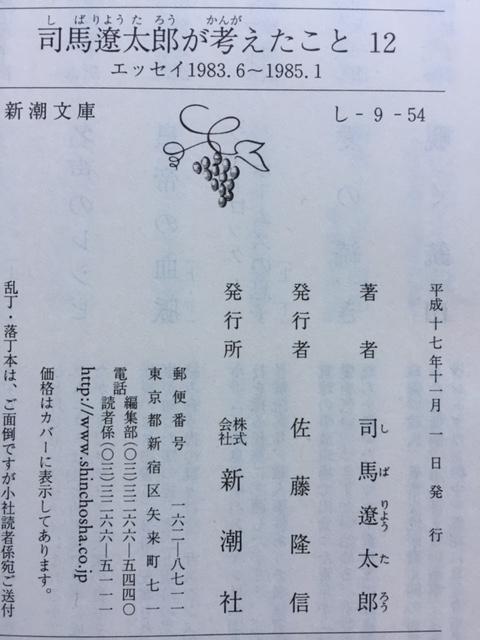 司馬12発行日