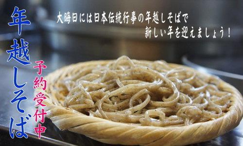 toshikoshi2.jpg