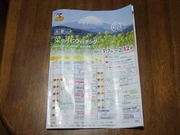 1/22 吾妻山 菜の花ウォッチング パンフレット