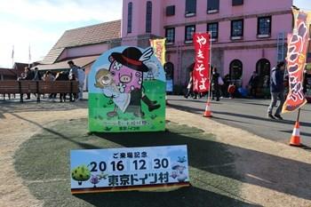 12/30 東京ドイツ村  記念写真