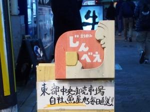 Jinbe_1701-102.jpg