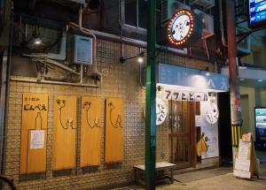 Jinbe_1701-117.jpg