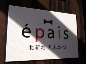 epais_1701-102.jpg