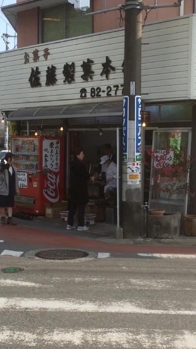 栗饅頭IMG_0001