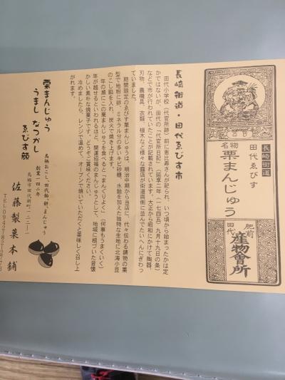 栗饅頭IMG_0004