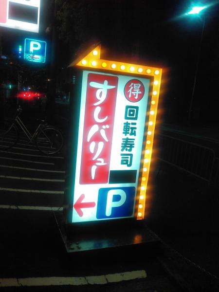 すしバリュー 201611 (33)