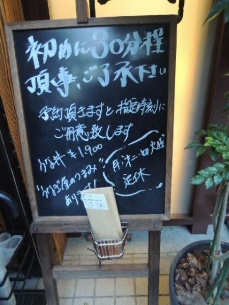 鰻にしはら (3)