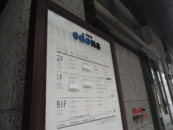 プレスキル(淀屋橋オドナ) (2)