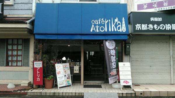カフェ アトリカ (2)