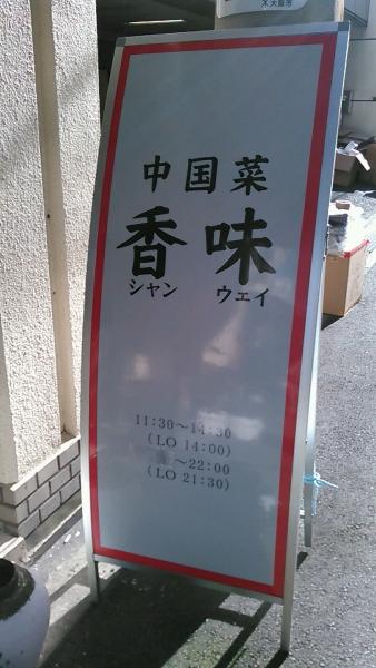 中国菜 香味 (4)