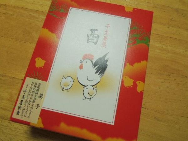 千鳥屋宗家の干支(えと)薯蕷饅頭 (2)