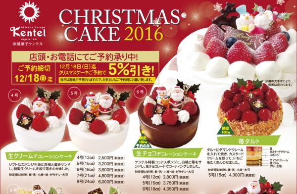 ケンテル 201612 クリスマスケーキ (1)-2
