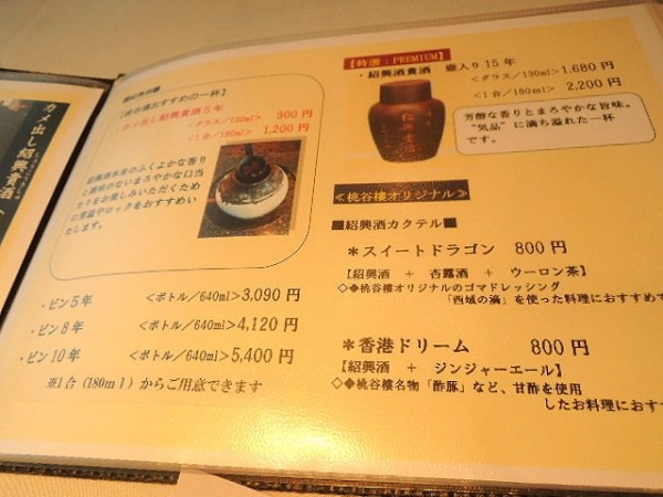 桃谷樓 生駒店 201702 冬の桃谷樓宴コース (6)