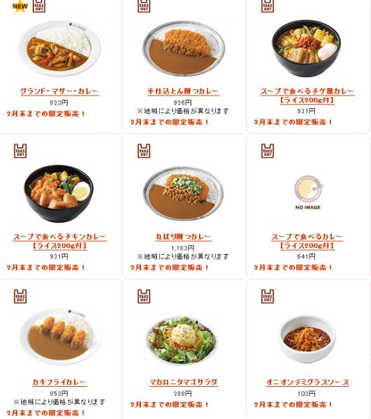 スープで食べるチゲ風カレー CoCo壱番屋 北区西天満四丁目店 201702 (1)