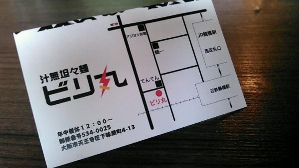 アンテナ ANTENNA 鶴橋ビリ丸 (14)