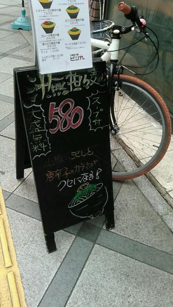 アンテナ ANTENNA 鶴橋ビリ丸 (1)