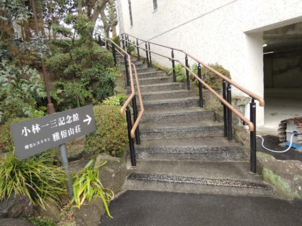 雅俗山荘 (2)
