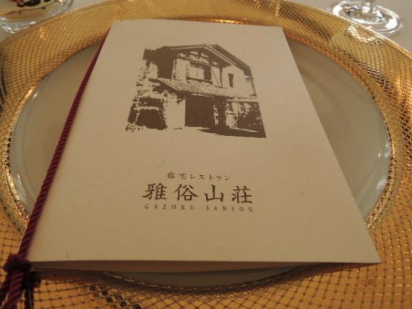 雅俗山荘 (11)