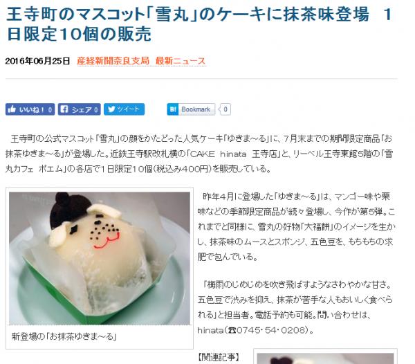 ケーキひなた(hinata) 雪丸ケーキ 201701 (1)
