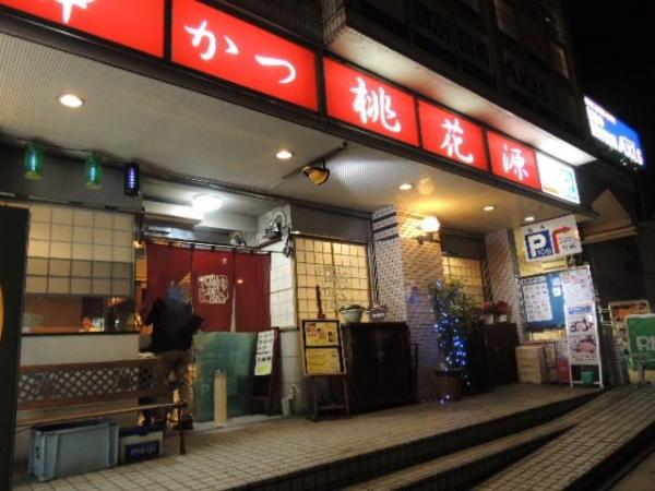 桃花源(富雄の串かつ専門店) (2)