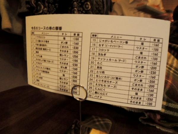 桃花源(富雄の串かつ専門店) (8)