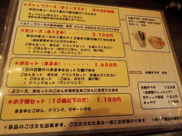 桃花源(富雄の串かつ専門店) (14)