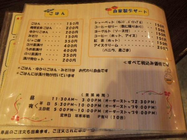 桃花源(富雄の串かつ専門店) (23)