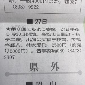 16年11月27日にちよう寄席 四国新聞掲載
