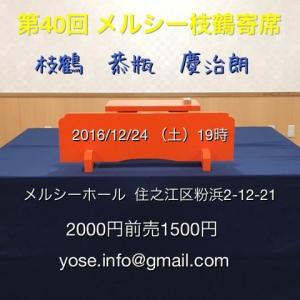 メルシー枝鶴寄席16.12.24
