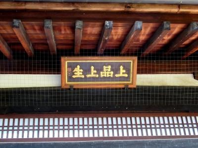 浄真寺三仏堂(上品堂)
