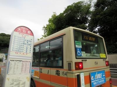 大仏前バス停