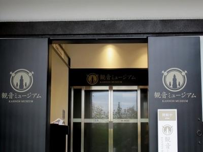 長谷寺・観音ミュージアム