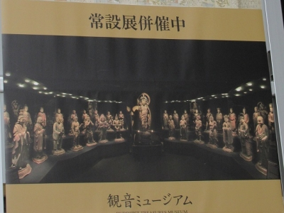 長谷寺・観音ミュージアムの看板より