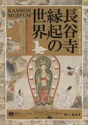 長谷寺・観音ミュージアムのチラシ