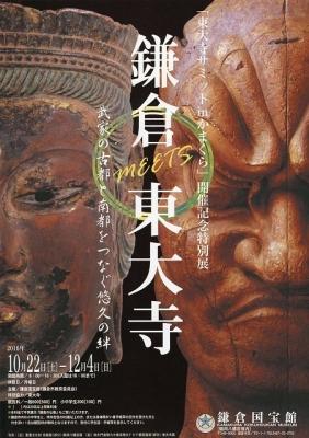 鎌倉meets東大寺