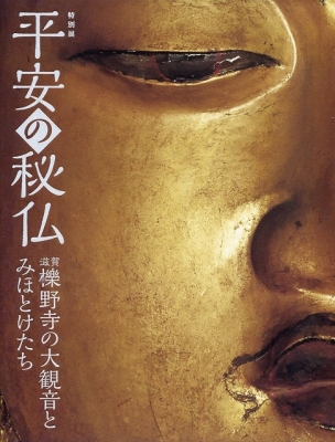 平安の秘仏展図録