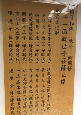 六波羅蜜寺の案内板