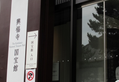 興福寺国宝館入口