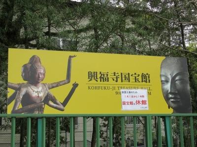 興福寺国宝館看板