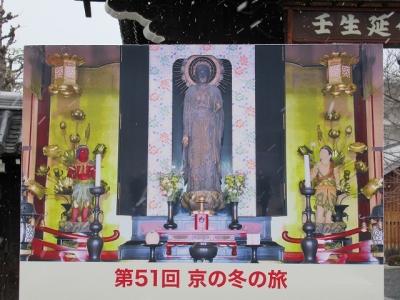 京の冬の旅看板